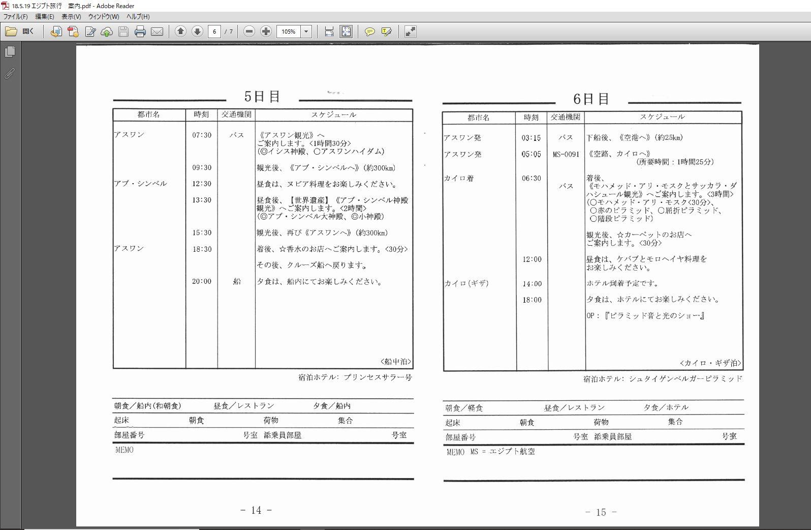 旅行日程表 PDF 快適