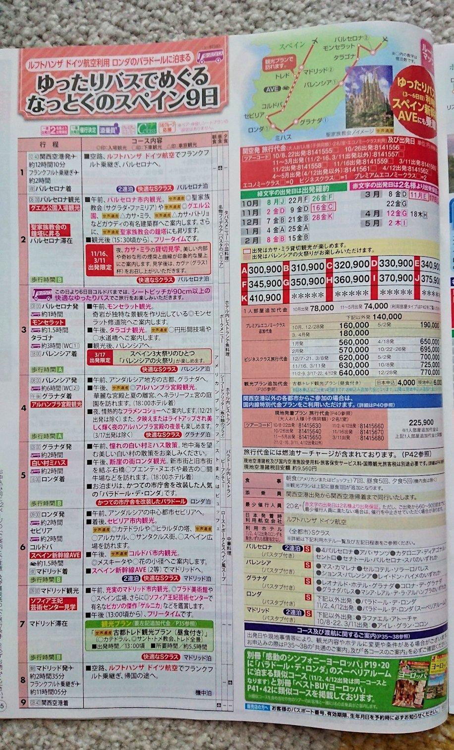 日本旅行 パンフレット スペイン