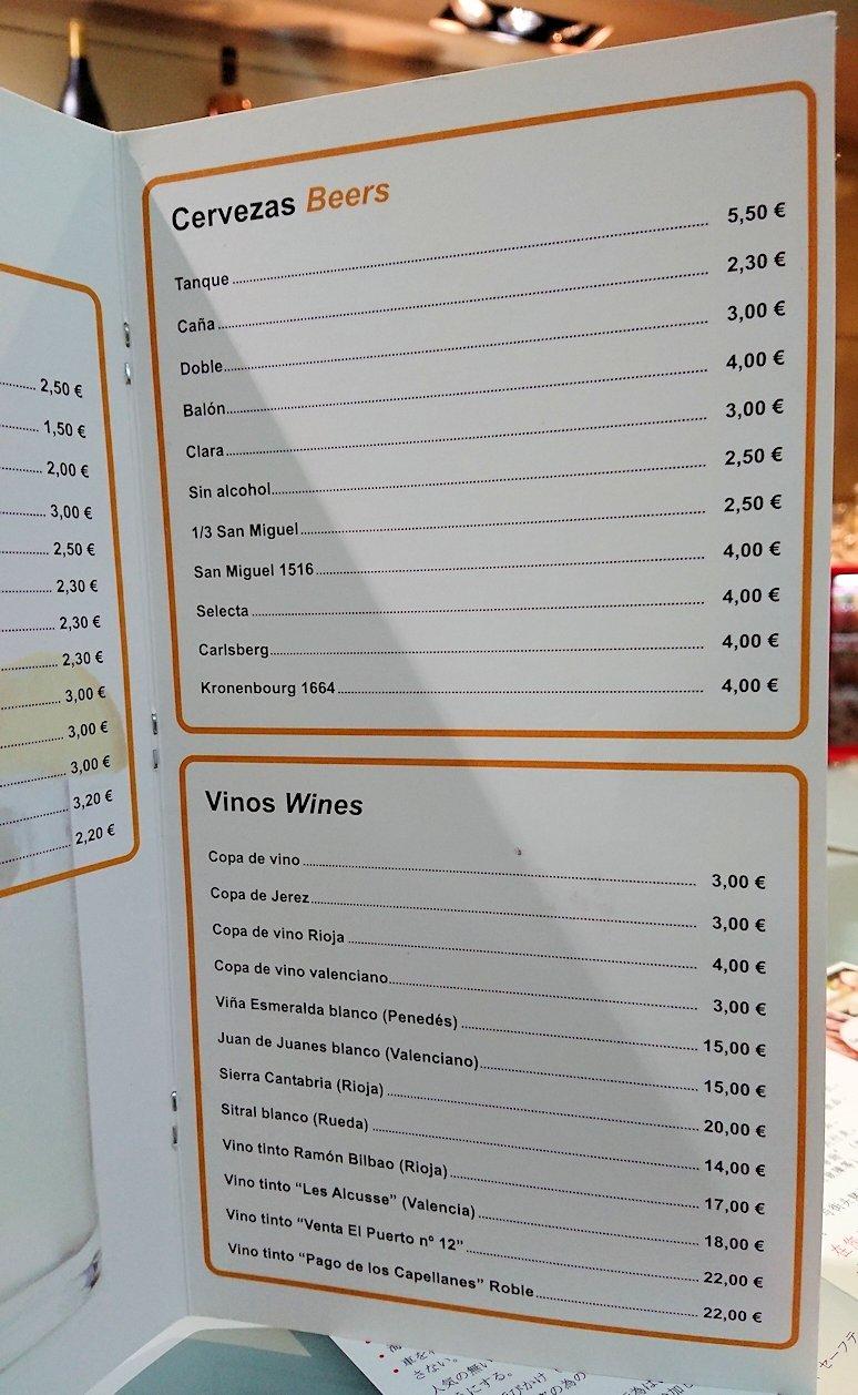 スペイン旅行 ツアー 観光 日本旅行 バレンシア オレンジ ホテル バイオハザード  バー 食事 夕食 ブログ 口コミ