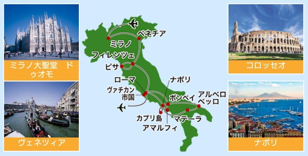 イタリア 旅行 ツアー 阪急交通社 トラピックス 観光 世界遺産 お土産 感想 ブログ 口コミ