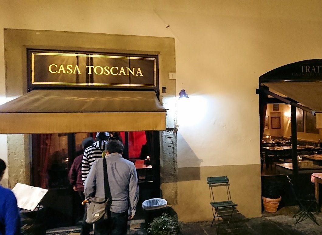 フィレンツェのレストラントに到着2
