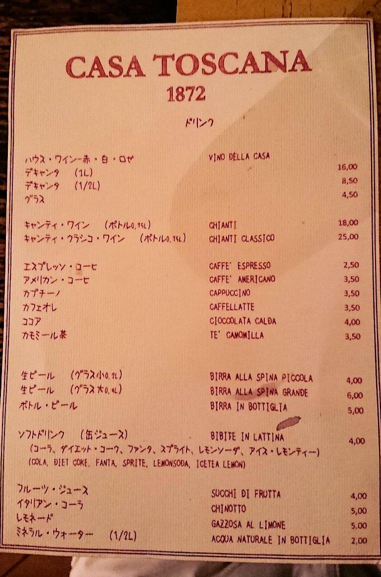 フィレンツェのレストランの日本語ドリンクメニュー