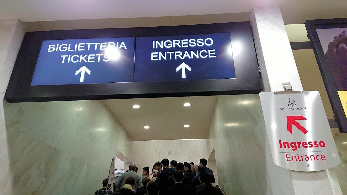 バチカン市国の入場口階段