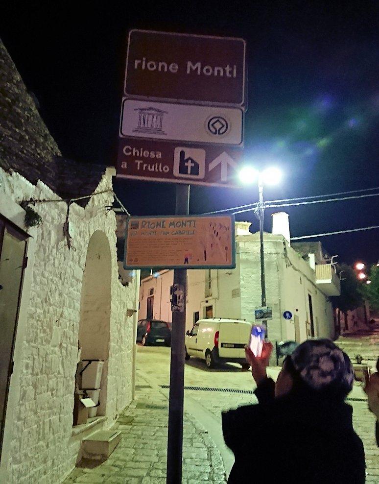 夜のアルベロベッロのモンティ地区に進む4