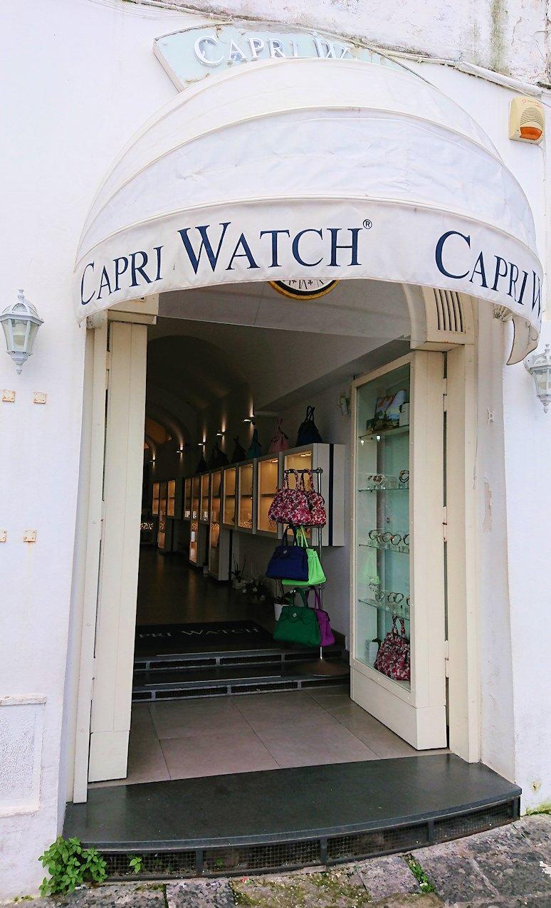 カプリ島に上陸した街並みにあるカプリウォッチのお店