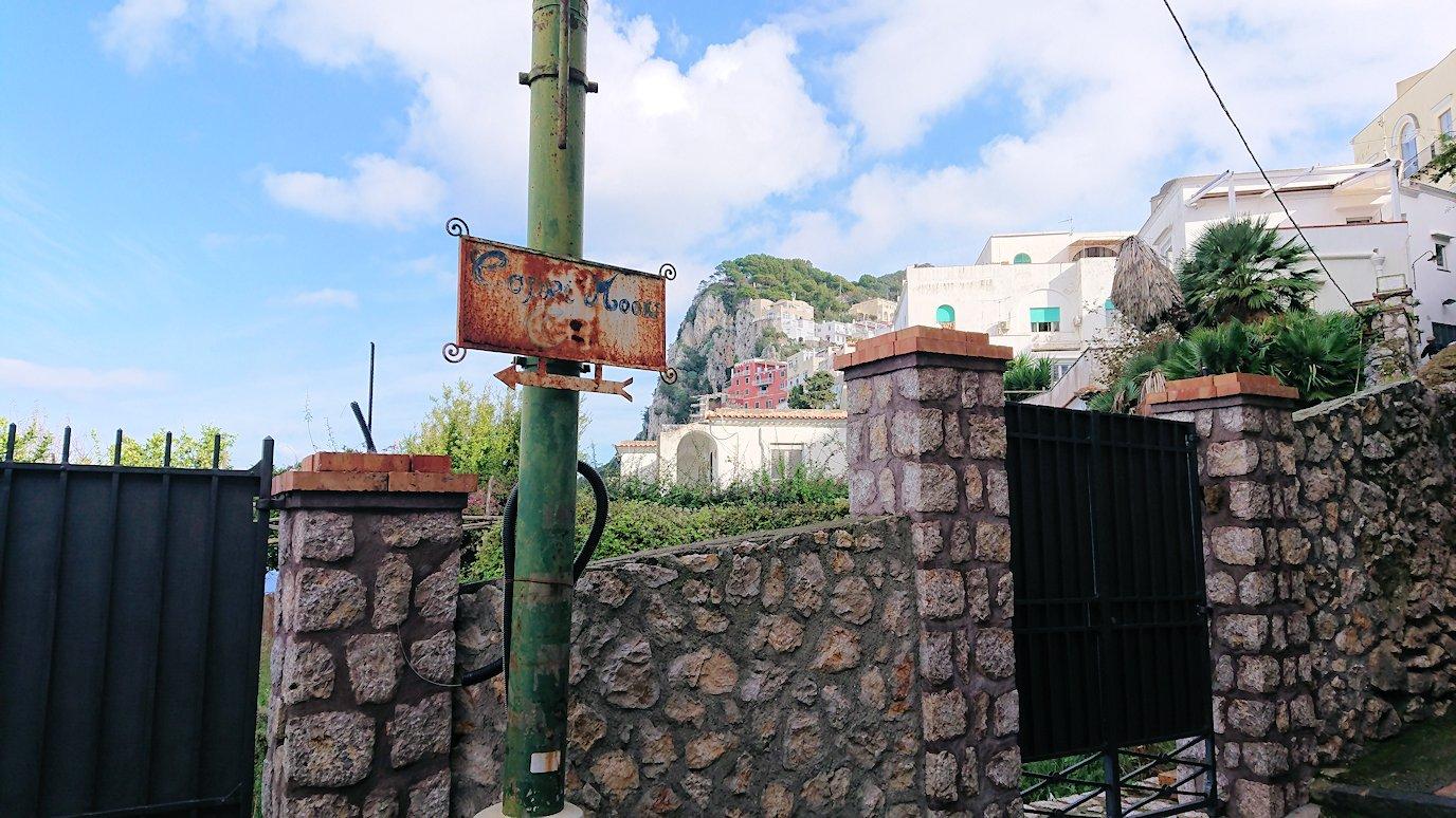 カプリ島のウンベルト1世広場からレストランを目指して歩く途中にある建物2