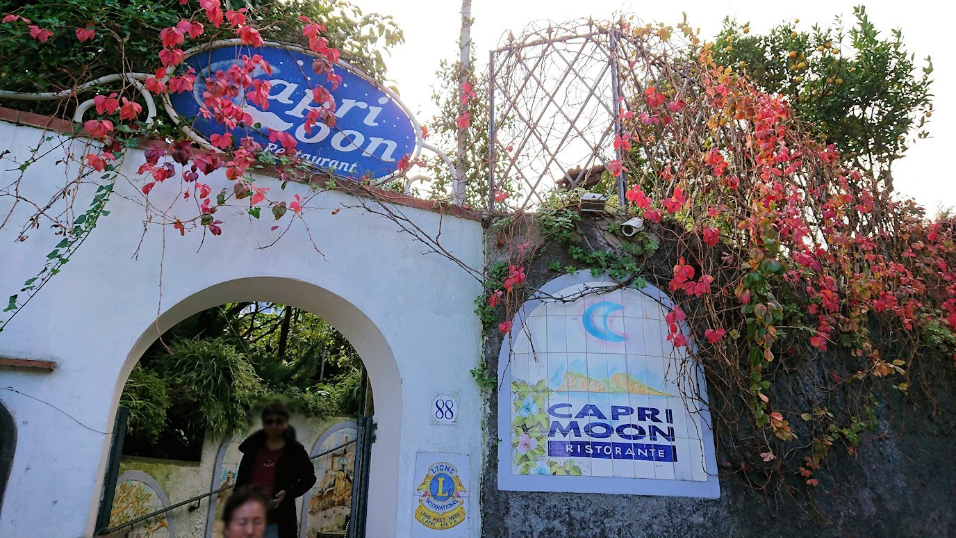 カプリ島のレストラン会場を後にする2