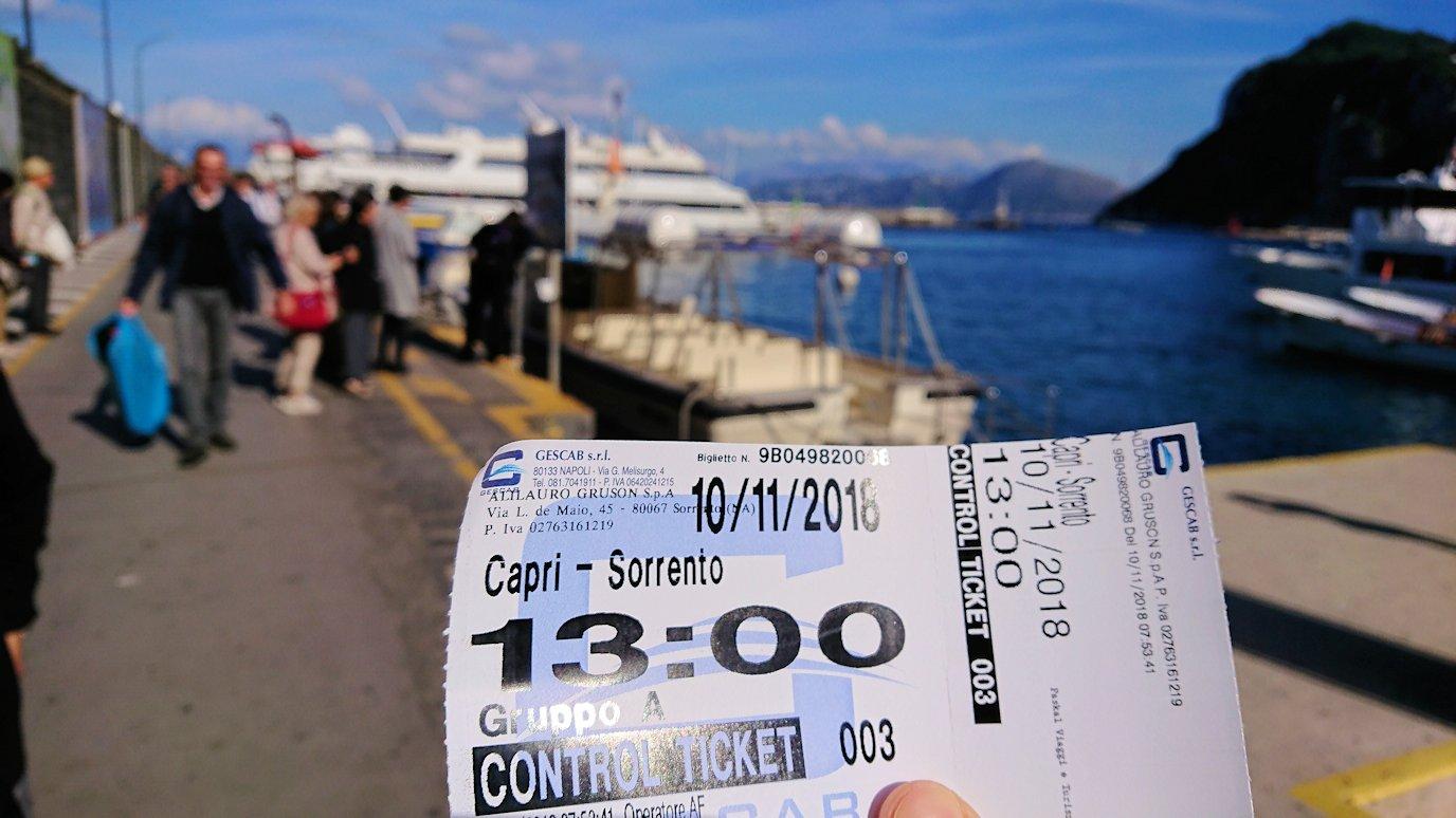 カプリ島から出る水上バスのチケット