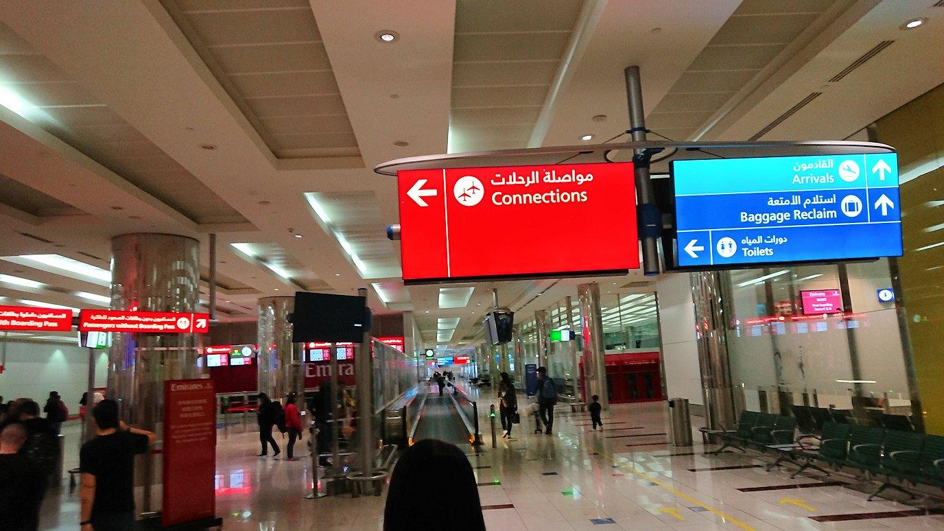 ドバイ空港に到着