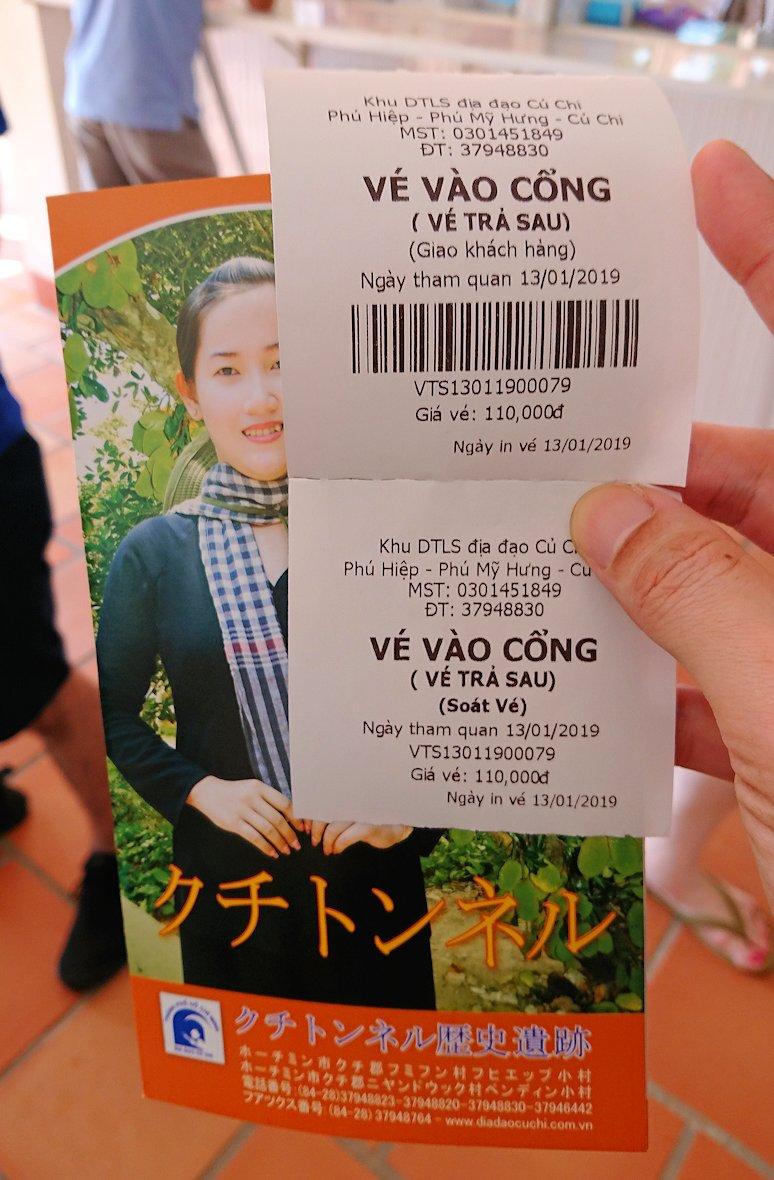 ベトナムのクチトンネルのチケット