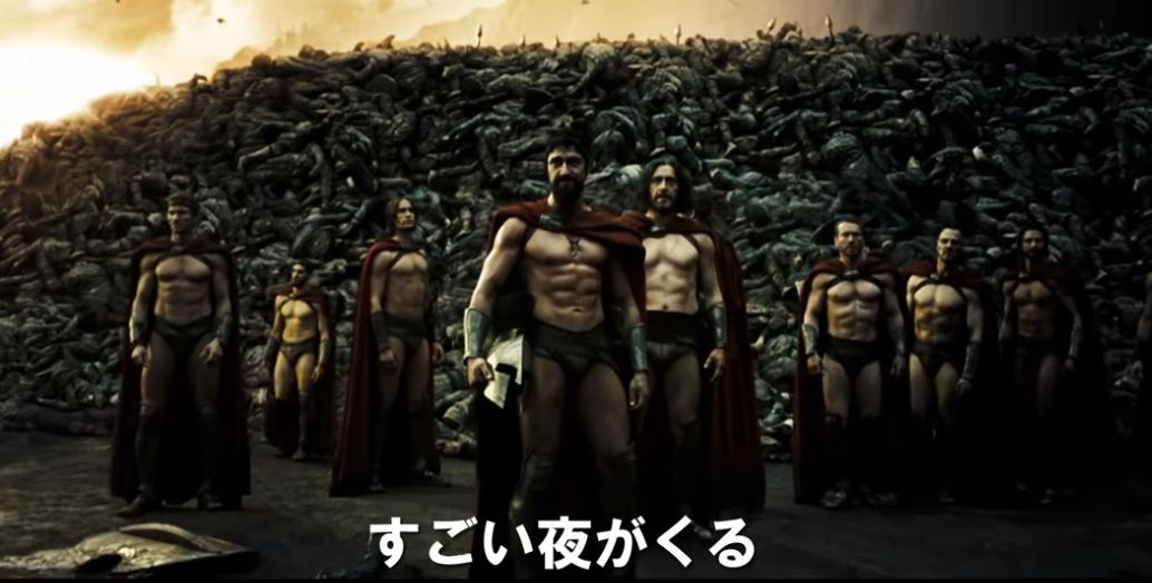 レオニダス王 300 映画 名言2