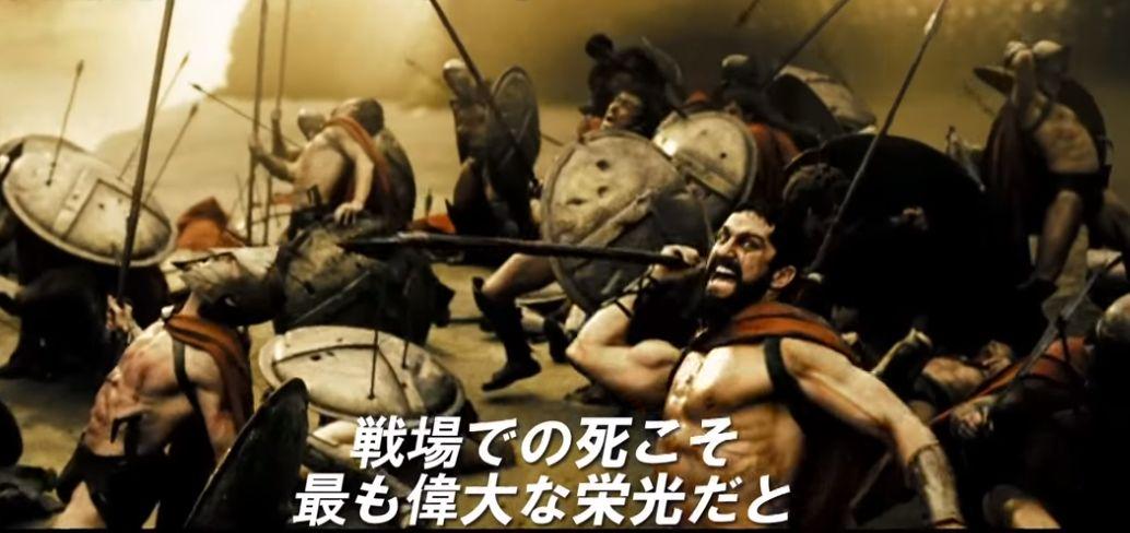 レオニダス王 300 映画 名言3