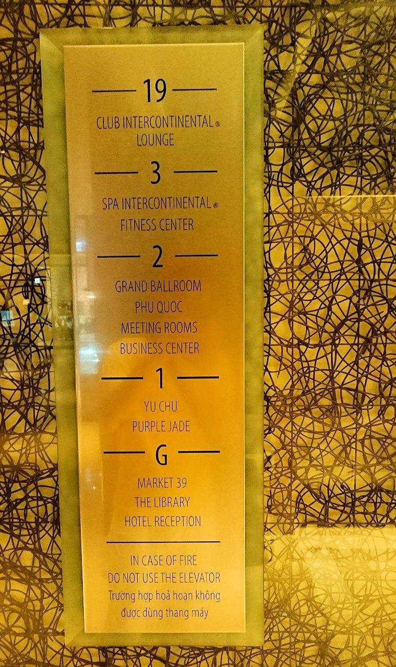 ホーチミン市内のインターコンチネンタルホテルに到着8