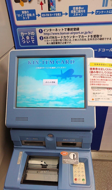 関西国際空港に到着しKIXカードを手に入れる
