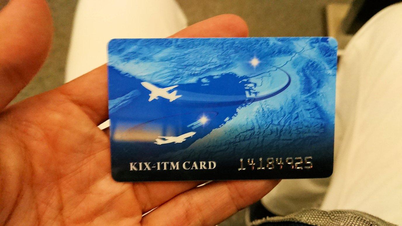 関西国際空港に到着しKIXカードを手に入れる2