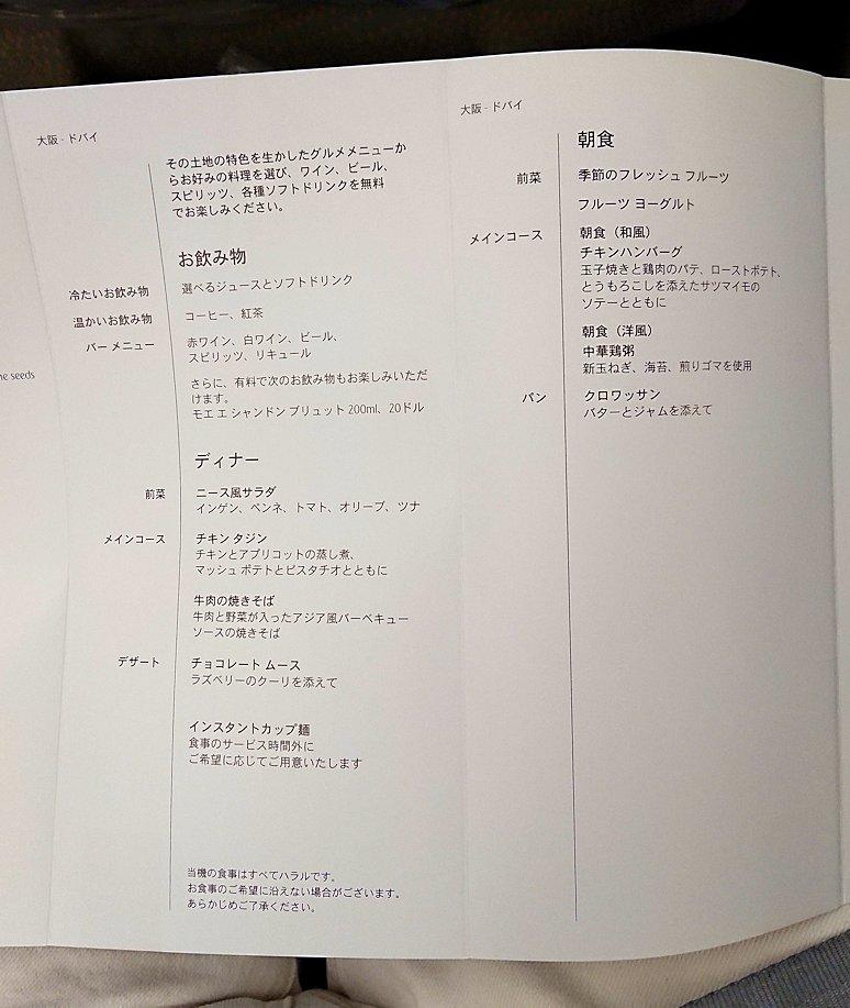 関西国際空港からのフライトでのメニュー表