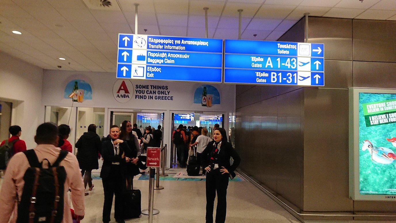 ギリシャ空港に到着