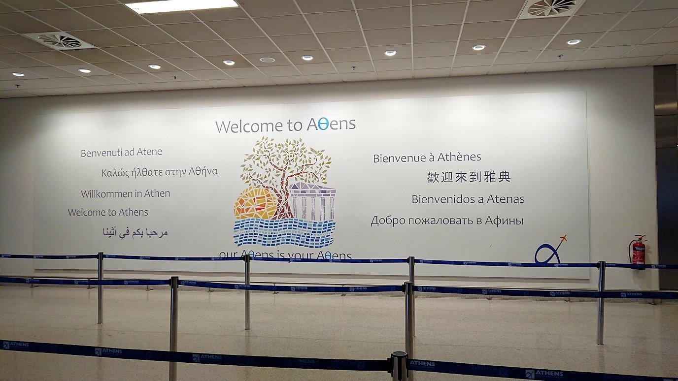 ギリシャ空港に到着2