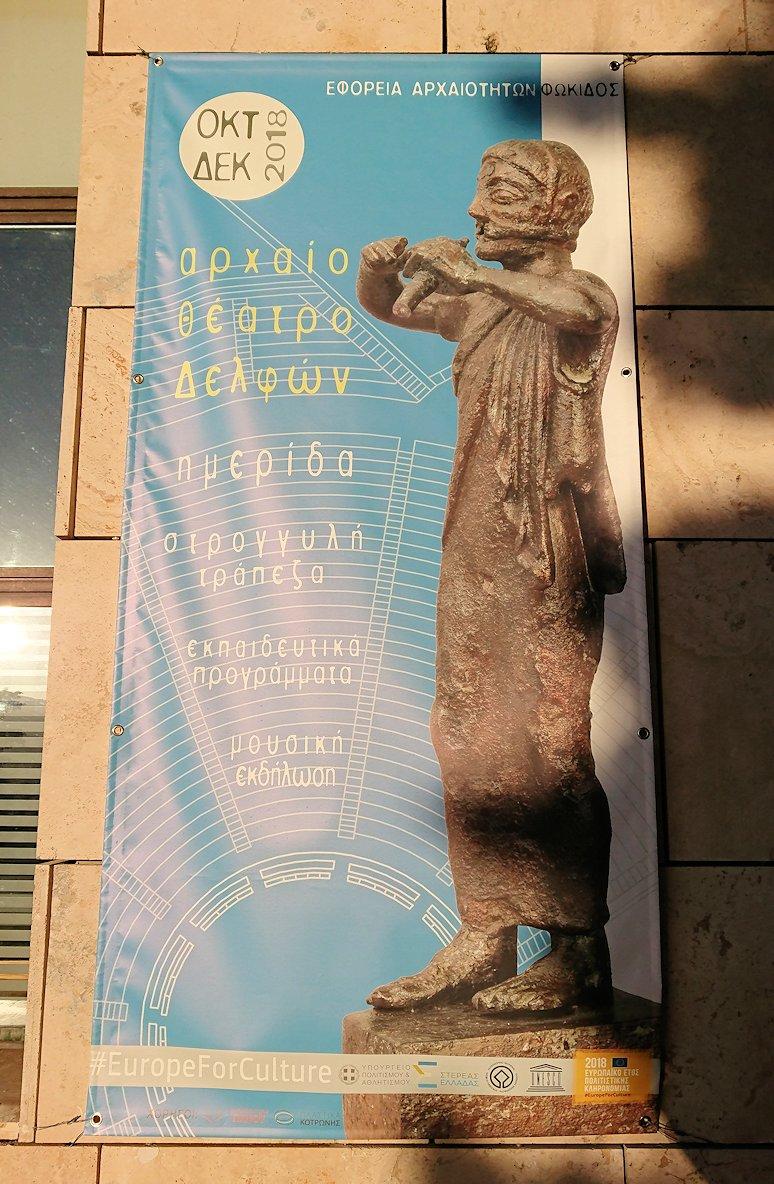 デルフィ遺跡前の博物館のポスター