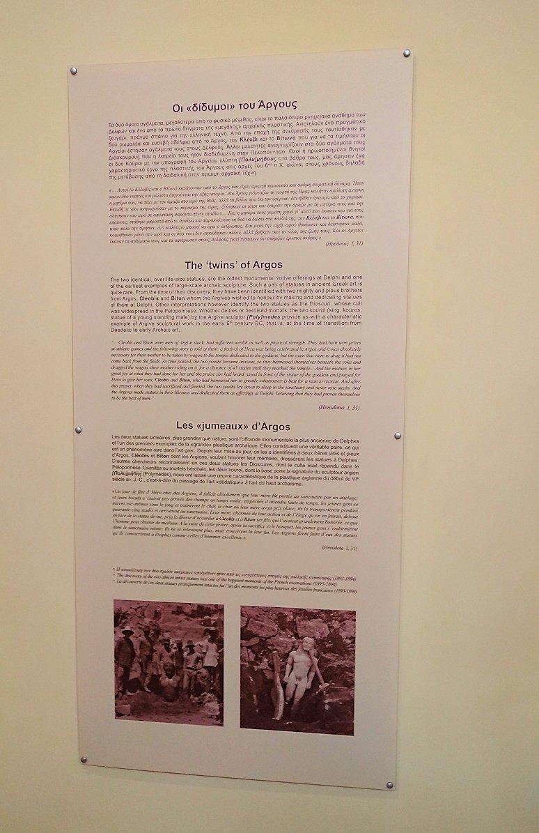 デルフィ遺跡の博物館内の瓦 説明