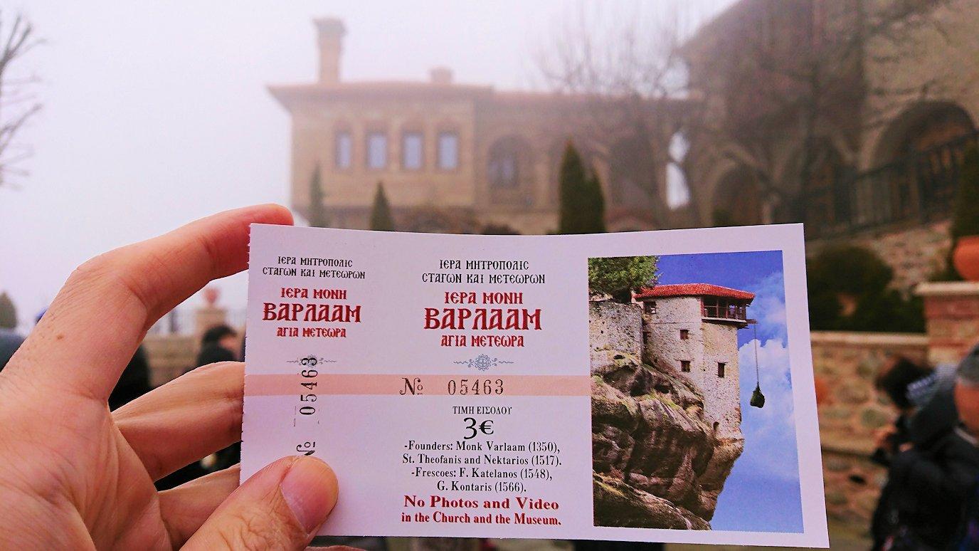 メテオラ地方のアギオス・ニコラオス修道院の入場チケット