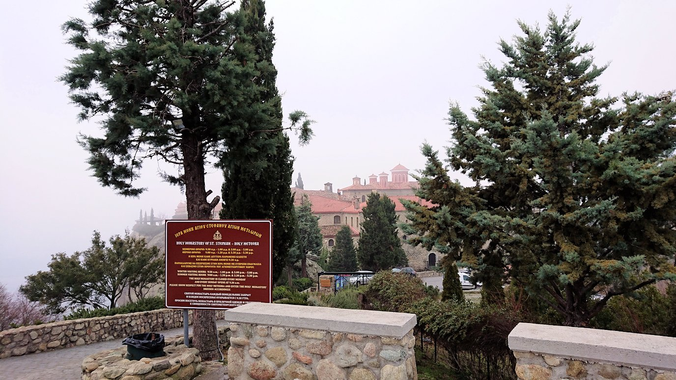 メテオラ地方でアギオス・ステファノス修道院に到着