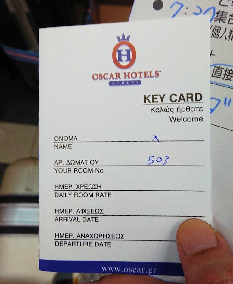 アテネのオスカーホテルに到着しチェックイン2