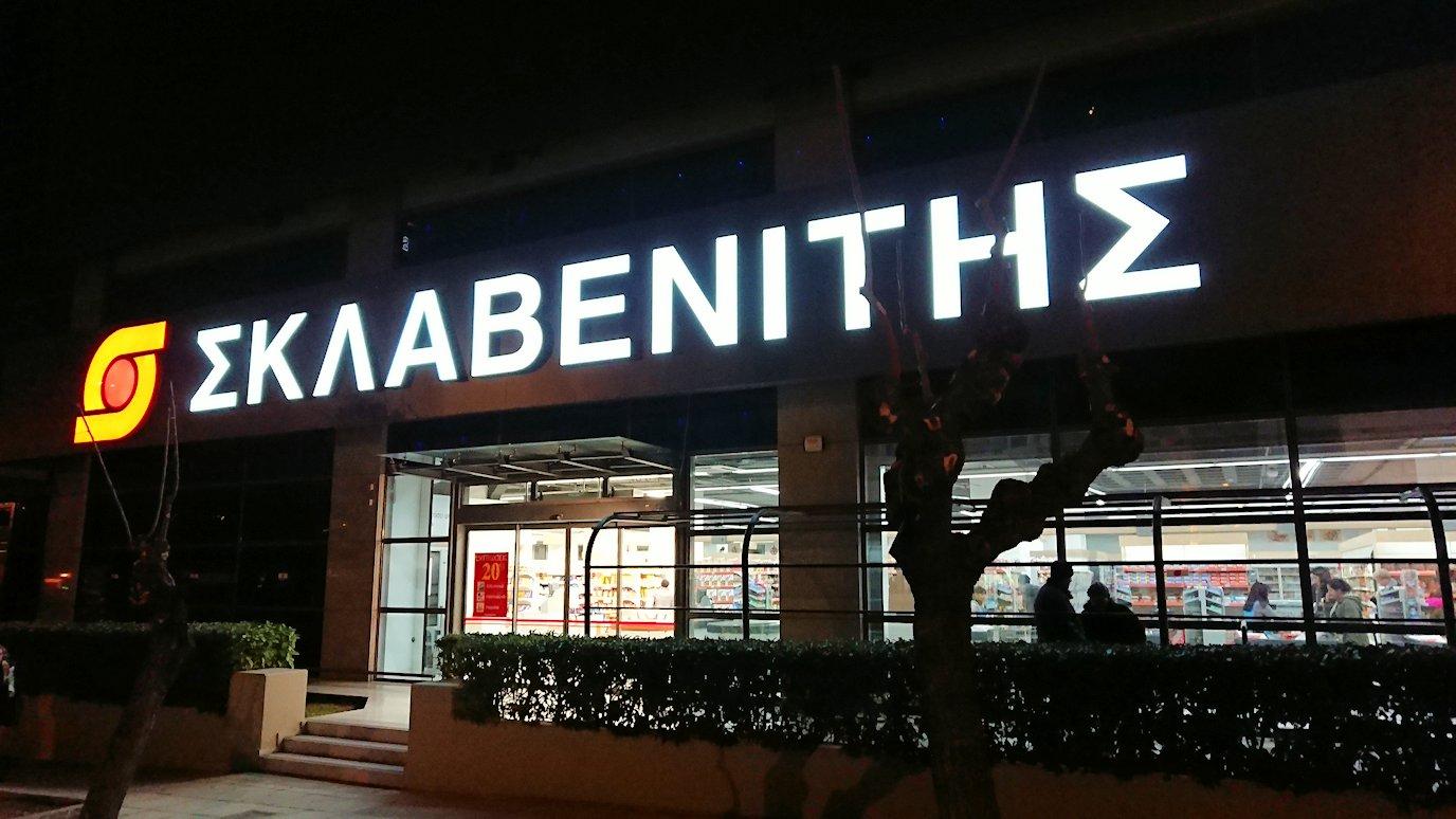 アテネのオスカーホテルの前のスーパーマーケット