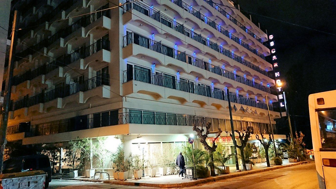 アテネのオスカーホテル