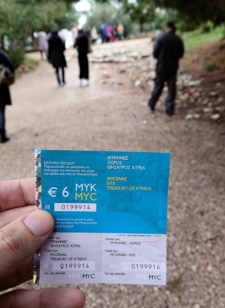 ミケーネ遺跡の入場チケット