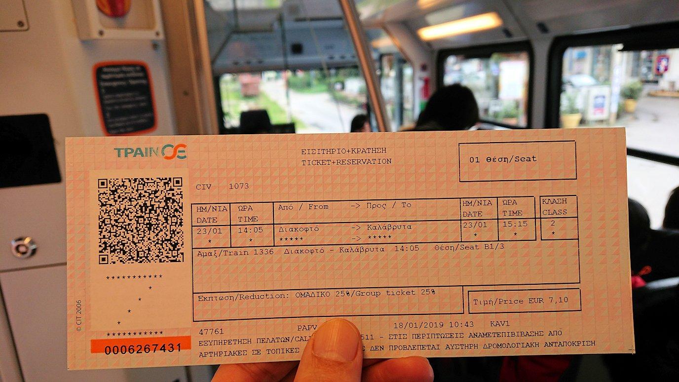 オドンドトス登山鉄道列車の中のチケット