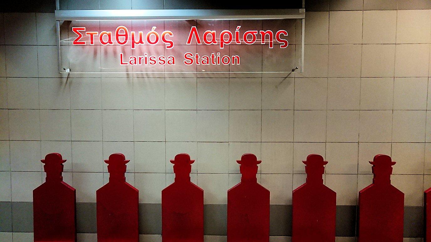 アテネの地下鉄のラリッサ駅の様子