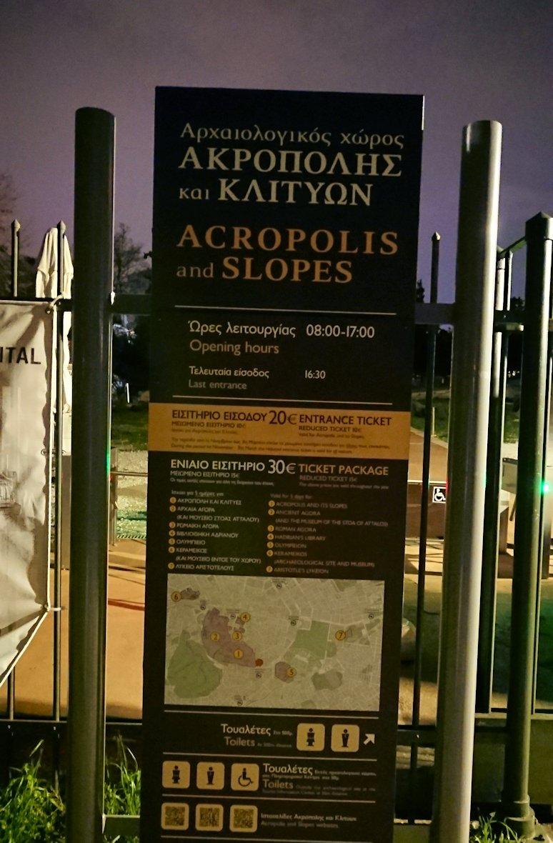 アテネの夜のアクロポリス周辺で写真撮影位置を探す4