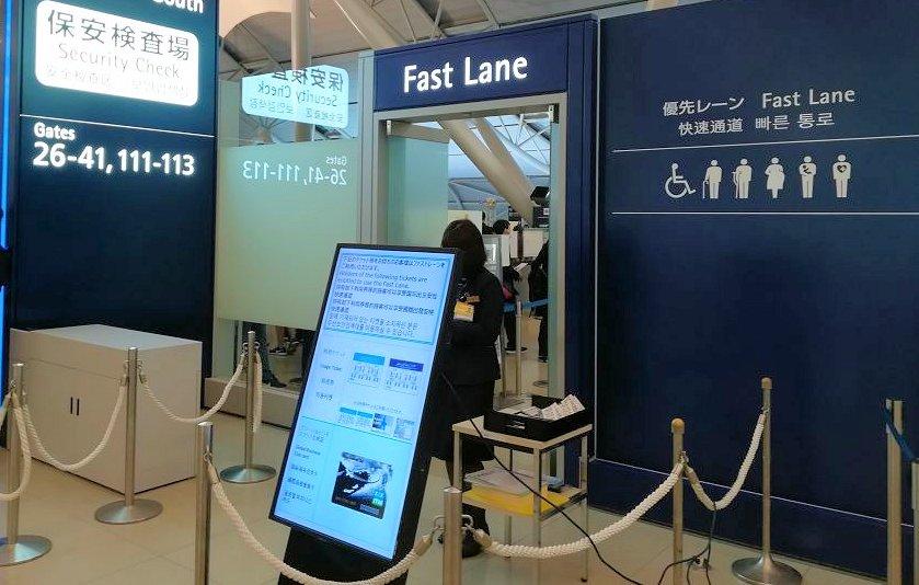 関西国際空港 ファーストレーン 保安検査 ビジネスクラス