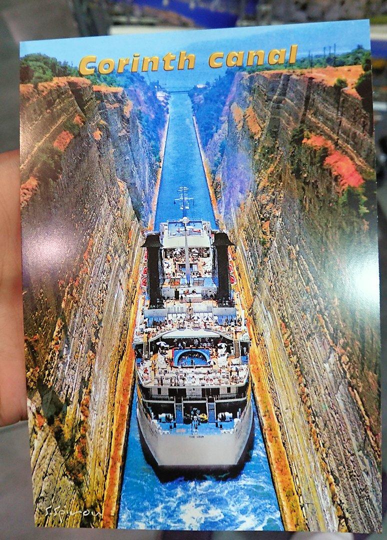 コリントス運河近くのお土産物屋さんのポストカード