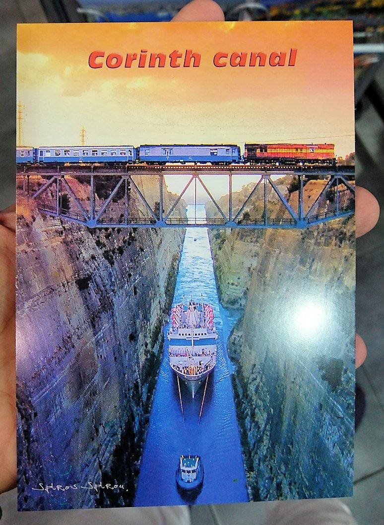 コリントス運河近くのお土産物屋さんのポストカード2