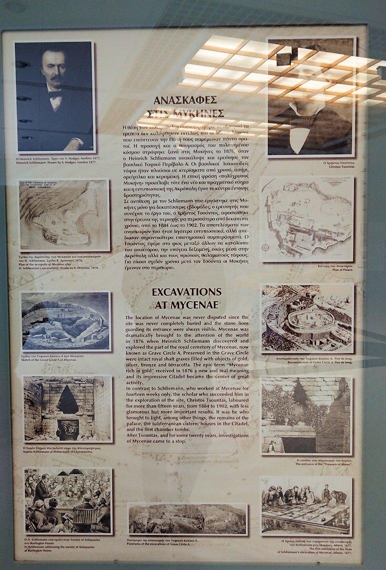 ミケーネ古代遺跡の博物館にて4