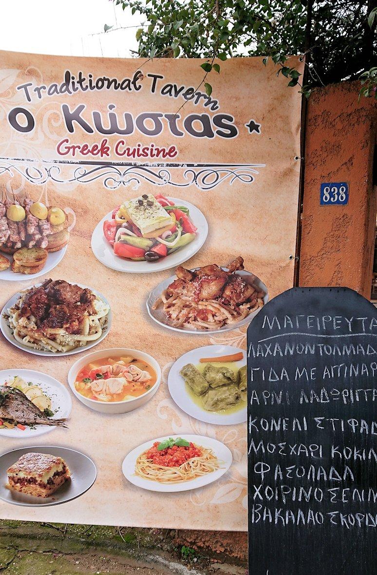 ギリシャのディアコフトのレストランを出る2