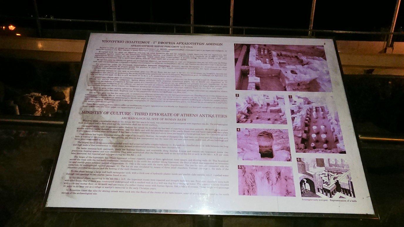 アテネのハドリアヌス門を近くにあった何かの遺跡跡2