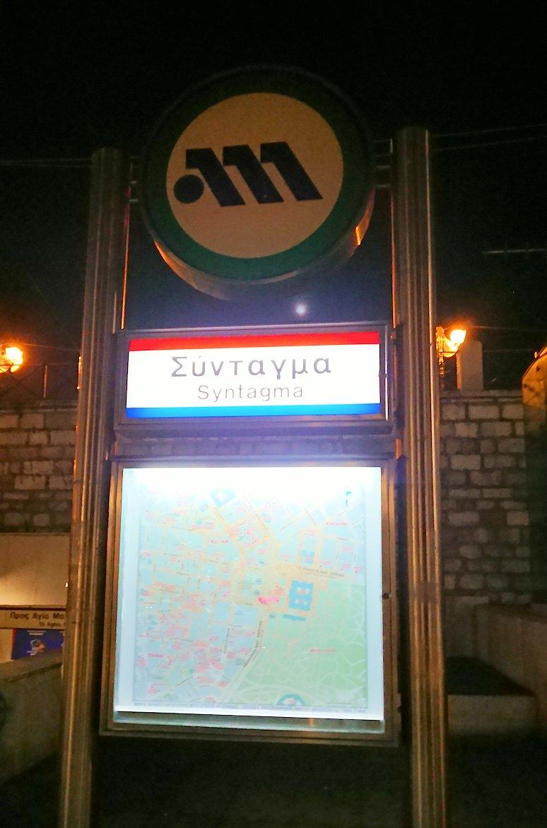 深夜のシンタグマ広場でメトロに向かう