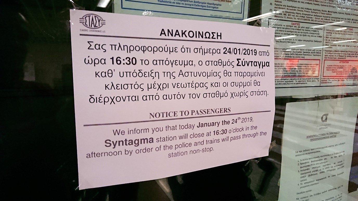 アテネの地下鉄でシンタグマ駅に止まらないという内容の貼り紙
