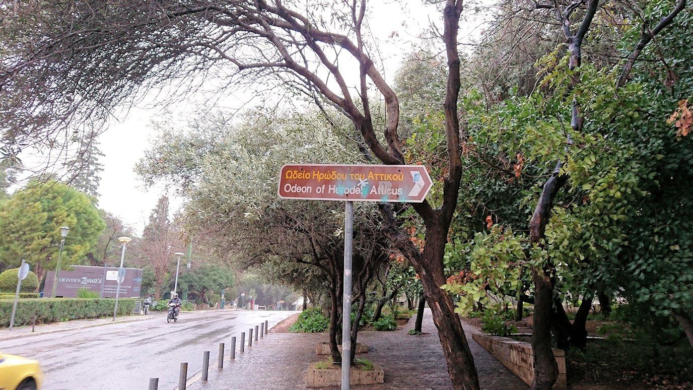 アテネ市内のパルテノン神殿近くに到着2