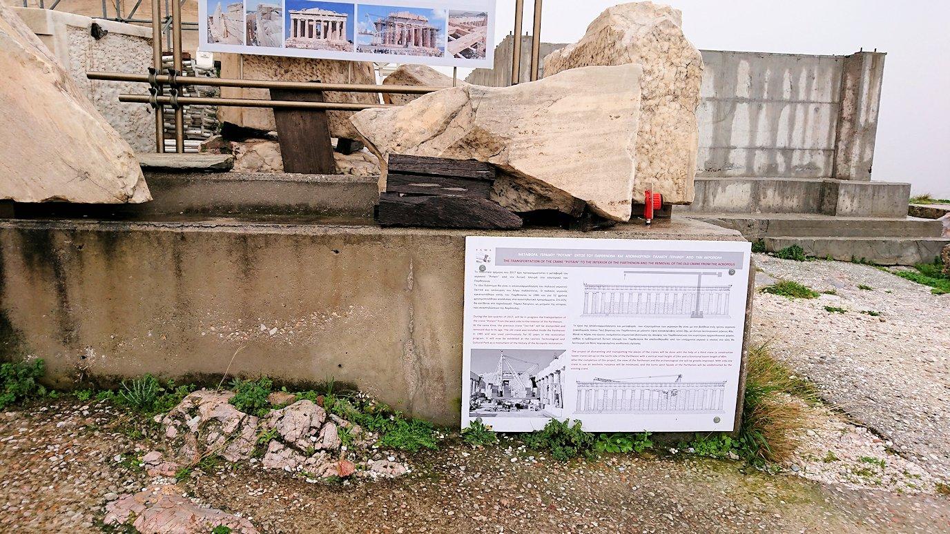 ギリシャのパルテノン神殿の様子5