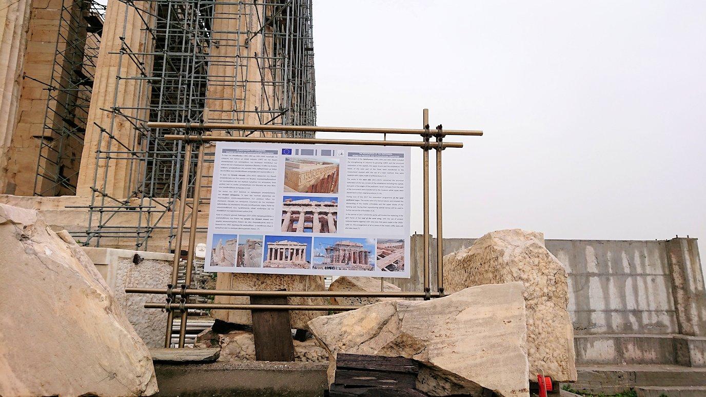 ギリシャのパルテノン神殿の様子6