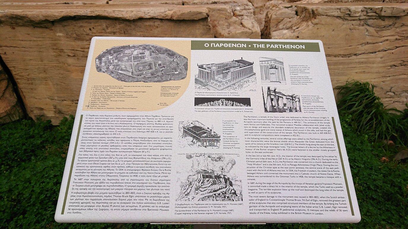 ギリシャのパルテノン神殿付近の景色6