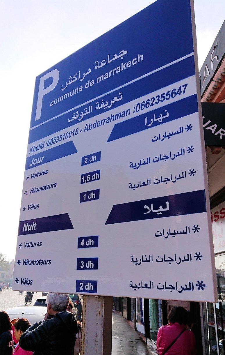 モロッコのマラケシュで旧市街地(メディナ)で見かけたもの1