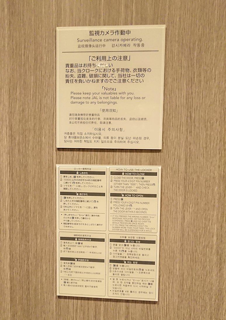 関西国際空港のサクラ・ラウンジの中に入ってくつろぐ4
