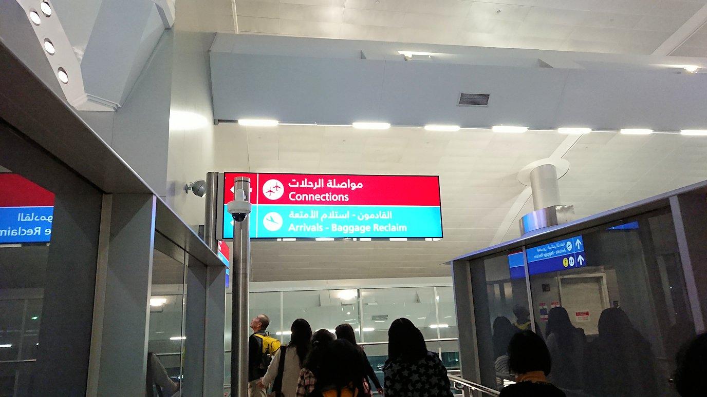 ドバイ国際空港に降り立ち乗継する2