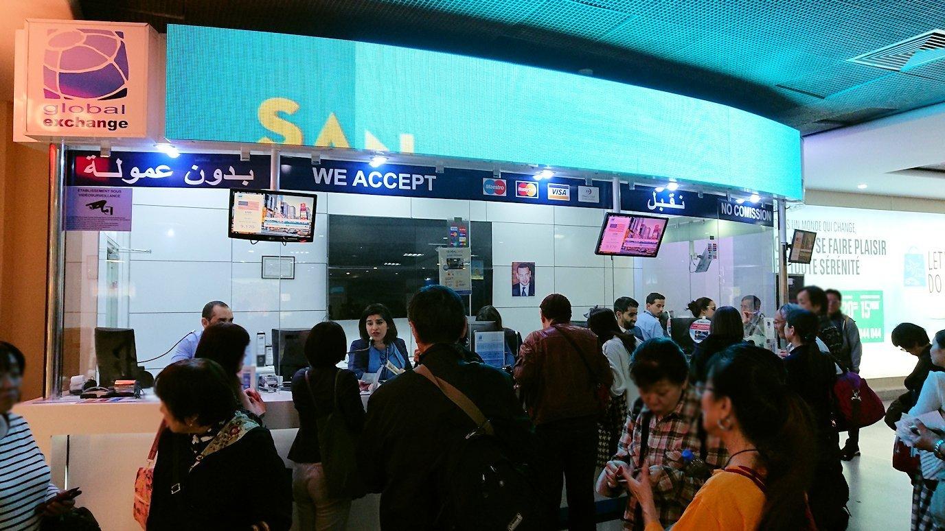 カサブランカ空港の両替所