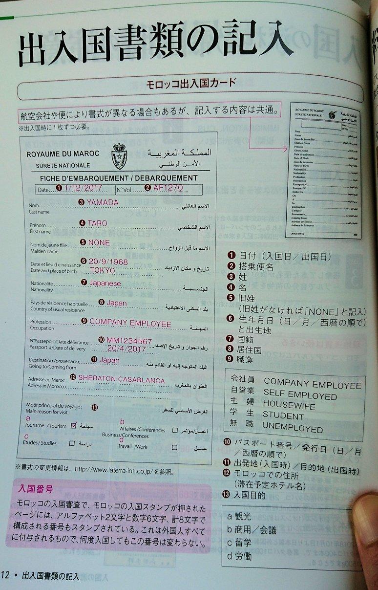 モロッコ 入国カード 必要 出国 記入 例